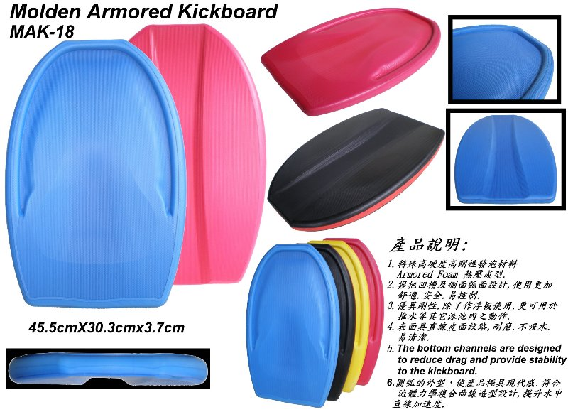 Molden Armored Kickboard
